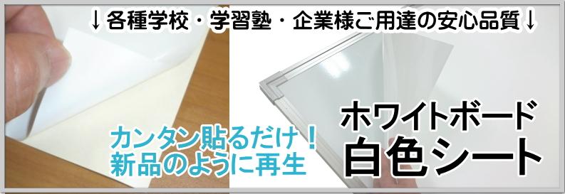 banar_sheet_shiro_02.jpg