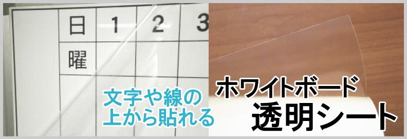 banar_sheet_toumei_01