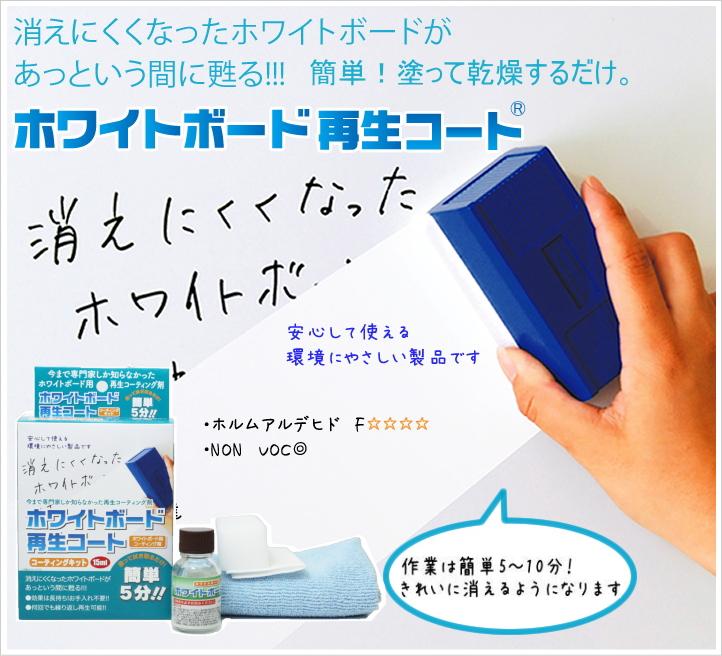 saisei_coat_new_top_E_1225